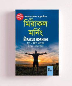 দ্য মিরাকল মর্নিং: হ্যাল এলরড : সাম্য শরিফ