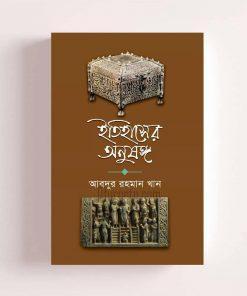 ইতিহাসের অনুষঙ্গ: আবদুর রহমান খান
