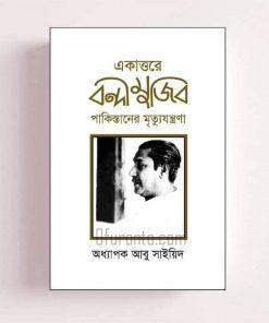 একাত্তরে বন্দী মুজিব: পাকিস্তানের মৃত্যুযন্ত্রণা: অধ্যাপক আবু সাইয়িদ