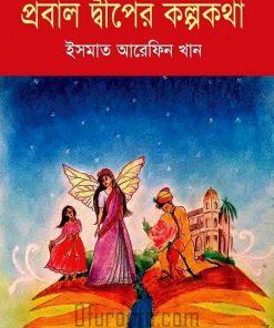 প্রবাল দ্বীপের কল্পকথা: ইসমাত আরেফিন খান