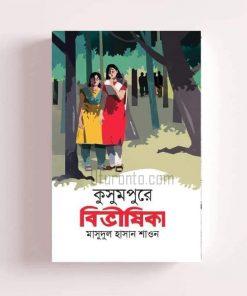 কুসুমপুরে বিভীষিকা: মাসুদুল হাসান শাওন