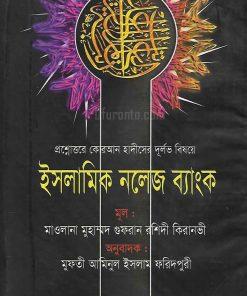 ইসলামিক নলেজ ব্যাংক: মাওলানা মুহাম্মদ গুফরান রশিদী কিরানভী