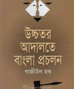 উচ্চতর আদালতে বাংলা প্রচলন: গাজীউল হক