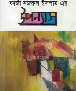 কাজী নজরুল ইসলাম-এর উপন্যাস: কাজী নজরুল ইসলাম