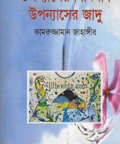 উপন্যাসের বিনির্মাণ, উপন্যাসের জাদু : কামরুজ্জামান জাহাঙ্গীর