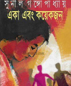 একা এবং কয়েকজন: সুনীল গঙ্গোপাধ্যায়