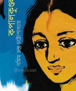কপালকুণ্ডলা: বঙ্কিমচন্দ্র চট্টোপাধ্যায়