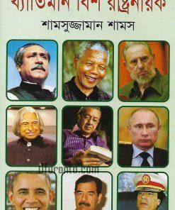 খ্যাতিমান বিশ রাষ্ট্রনায়ক: শামসুজ্জামান শামস