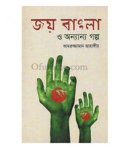 জয় বাংলা ও অন্যান্য গল্প: কামরুজ্জামান জাহাঙ্গীর