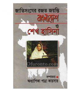 জাতিসংঘের রজত জয়ন্তী বাংলাদেশ ও শেখ হাসিনা: পান্না কায়সার