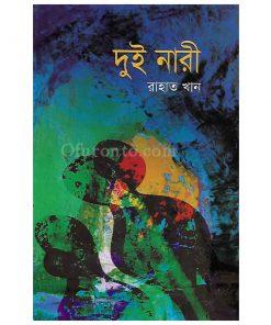 দুই নারী: রাহাত খান