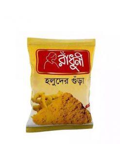 Radhuni Turmeric Powder (Holud) (100gm)