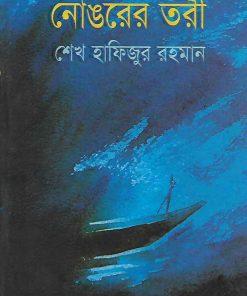 নোঙরের তরী: শেখ হাফিজুর রহমান