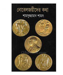 নোবেলজয়ীদের কথা: শামসুজ্জামান শামস