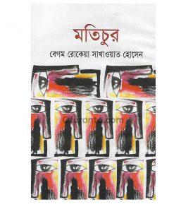 মতিচুর: বেগম রোকেয়া সাখাওয়াত হোসেন