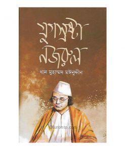 যুগস্রষ্টা নজরুল: খান মুহাম্মদ মঈনুদ্দীন