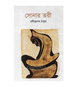 সোনার তরী: রবীন্দ্রনাথ ঠাকুর