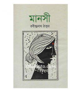 মানসী: রবীন্দ্রনাথ ঠাকুর
