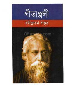 গীতাঞ্জলী: রবীন্দ্রনাথ ঠাকুর