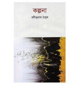 কল্পনা: রবীন্দ্রনাথ ঠাকুর