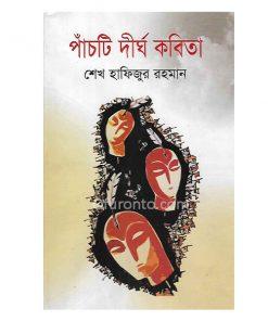 পাঁচটি দীর্ঘ কবিতা: শেখ হাফিজুর রহমান