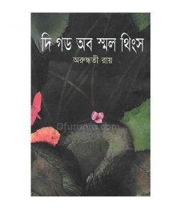 দি গড অব স্মল থিংস: অরুন্ধতী রায়: সুস্মিতা রায়