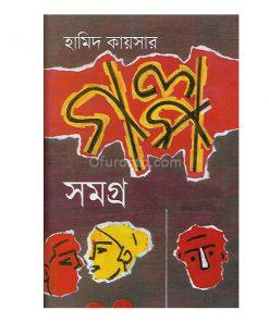 গল্প সমগ্র: হামিদ কায়সার