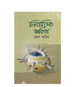 নির্বাচিত কবিতা: নুরুল আমিন