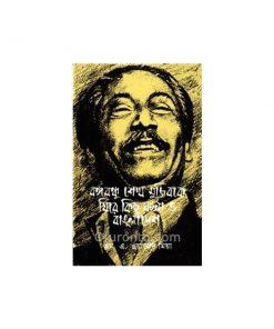 বঙ্গবন্ধু শেখ মুজিব কে ঘিরে কিছু ঘটনা ও বাংলাদেশ: এম এ ওয়াজেদ মিয়া