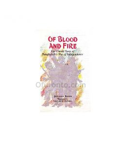 Of Blood and Fire: The Untold Story of Bangladesh's War of Independence: Jahanara Imam