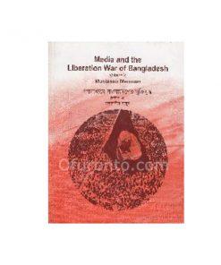 Media and the Liberation War of Bangladesh Vol-2: Muntasir Mamun