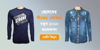 Mens Winter Collection