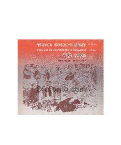 Media and the Liberation War of Bangladesh Vol-1: Muntasir Mamun