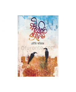 সুখী বিবাহিত ব্যাচেলর: মৌরি মরিয়ম
