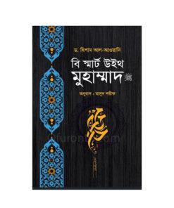 বি স্মার্ট উইথ মুহাম্মাদ (সাঃ): মাসুদ শরীফ: হিশাম আল আওয়াদি