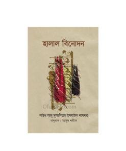 হালাল বিনোদন: আবু মুআবিয়া ইসমাইল কামদার: মাসুদ শরীফ