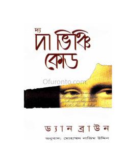 দ্য ভিঞ্চি কোড: ড্যান ব্রাউন: মোহাম্মদ নাজিম উদ্দিন
