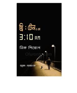 থ্রি: টেন এএম: নিক পিরোগ: সালমান হক