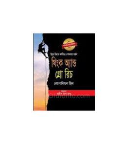 থিংক অ্যান্ড গ্রো রিচ: নেপোলিয়ন হিল: অনীশ দাস অপু