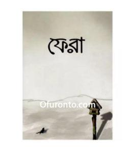 ফেরা: সিহিন্তা শরীফাহ: নাইলাহ আমাতুল্লাহ: সানাউল্লাহ নজির আহমদ