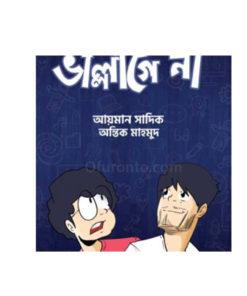 ভাল্লাগে না: আয়মান সাদিক: অন্তিক মাহমুদ