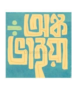 অঙ্ক ভাইয়া: চমক হাসান