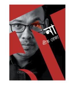 না: প্রীত রেজা