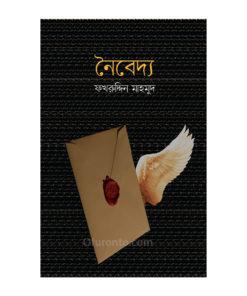 নৈবেদ্য: ফখরুদ্দিন মাহমুদ
