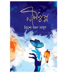 নীলস্বপ্ন: নিশো আল মামুন