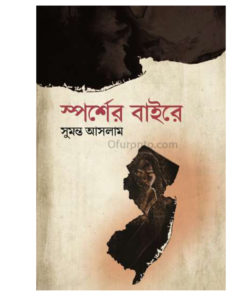 স্পর্শের বাইরে: সুমন্ত আসলাম
