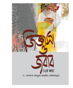 জিজ্ঞাসা ও জবাব (২য় খন্ড): ড. খোন্দকার আব্দুল্লাহ জাহাঙ্গীর