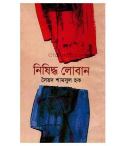 নিষিদ্ধ লোবান: সৈয়দ শামসুল হক