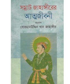 সম্রাট জাহাঙ্গীরের আত্মজীবনী: বোরহানউদ্দিন খান জাহাঙ্গীর