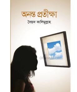 অনন্ত প্রতীক্ষা: সৈয়দ কালিমুল্লাহ